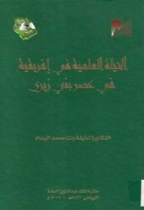 6abde d8a7d984d8b5d981d8add8a7d8aad985d986d8a7d984d8add98ad8a7d8a9d8a7d984d8b9d984d985d98ad8a9d981d98ad8a5d981d8b1d98ad982d98ad8a9d9 - الحياة العلمية في إفريقية في عصر بني زيري _ الدكتورة لطيفة بنت حمد البسام