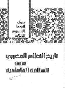 76d4f d8a7d984d8b5d981d8add8a7d8aad985d986d8aad8a7d8b1d98ad8aed8a7d984d986d8b8d8a7d985d8a7d984d985d8bad8b1d8a8d98ad8add8aad989d8a7d9 - تاريخ النظام المغربي حتى الخلافة الفاطمية _ احمد سعد صادق