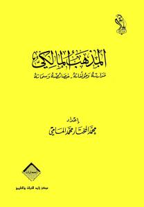 7c2d2 d8a7d984d8b5d981d8add8a7d8aad985d986d8a7d984d985d8b0d987d8a8d8a7d984d985d8a7d984d983d98a - المذهب المالكي _ الدكتور محمد المختار محمد المامي
