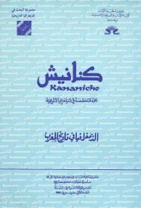 86212 d8a7d984d8b5d981d8add8a7d8aad985d986d983d986d8a7d986d98ad8b4d88cd8a7d984d8b9d8afd8afd8a7d984d8a3d988d984 - كنانيش مجلة متخصصة في الديمغرافيا التاريخية -العدد الأول
