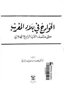 97625 d8a7d984d8b5d981d8add8a7d8aad985d986d8a7d984d8aed988d8a7d8b1d8acd981d98ad8a8d984d8a7d8afd8a7d984d985d8bad8b1d8a8d8a7d984d8a5d8 - الخوارج في بلاد المغرب حتى منتصف القرن الرابع الهجري _ محمود إسماعيل عبد الرزاق