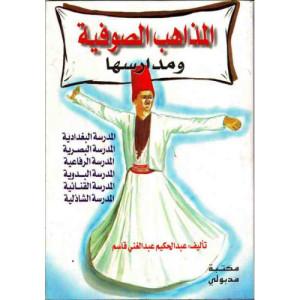 9e5df 4184 500x500 - المذاهب الصوفية ومدارسها _ عبد الحكيم عبد الغني قاسم