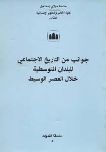 a16b9 d8a7d984d8b5d981d8add8a7d8aad985d986d8acd988d8a7d986d8a8d985d986d8a7d984d8aad8a7d8b1d98ad8aed8a7d984d8a7d8acd8aad985d8a7d8b9d9 - جوانب من التاريخ الإجتماعي للبلدان المتوسيطة خلال العصر الوسيط _ مجموعة من الباحثين