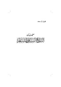 ab753 d8a7d984d8b5d981d8add8a7d8aad985d98618 - صفحات من التاريخ السياسي للشيعة _ فوزي آل سيف