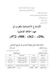 af326 d8a7d984d8b5d981d8add8a7d8aad985d986d8a7d984d8a3d988d8b6d8a7d8b9d8a7d984d8a7d8acd8aad985d8a7d8b9d98ad8a9d8a8d8a7d984d985d8bad8b - الأوضاع الإجتماعية بالمغرب في عهد الخلافة الفاطمية _ رفيق بوراس