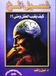 da077 raffy ws c1367900202  - غسيل المخ كيف يغيب العقل ومتى؟ _ الدكتور نبيل راغب