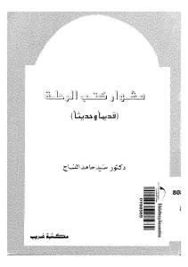 07f1e d8a7d984d8b5d981d8add8a7d8aad985d986d985d8b4d988d8a7d8b1d983d8aad8a8d8a7d984d8b1d8add984d8a9 - مشوار كتب الرحلة قديما وحديثا pdf لـ دكتور سيد حامد النساج