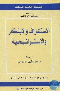 1697 - تحميل كتاب الاستشراف والابتكار والإستراتيجية pdf لـ سينثيا.ج. واغنر