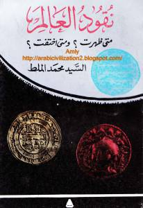 4072a d8a7d984d8b5d981d8add8a7d8aad985d986405 - نقود العالم متى ظهرت؟ومتى اختفت؟ pdf لـ السيد محمد الملط