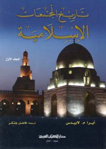 43e44 pagesdetarikh01 - تاريخ المجتمعات الإسلامية (جزئين) _ أيرا م. لابيدس