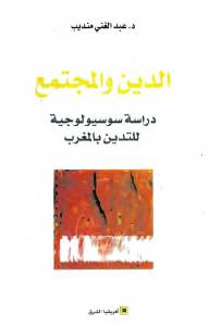 72225 pagesdesocrelmar - الدين والمجتمع دراسة سوسيولوجية للتدين بالمغرب _ د.عبد الغني منديب