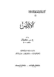 8881f pagesdealandalos - الأندلس pdf لـ س.ج.كولان