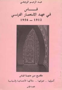 a671c pagesdefes isti3mar - فاس في عهد الإستعمار الفرنسي _ عبد الرحيم الورديغي