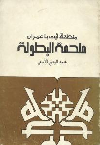 accf4 pagesdeait ba3mran - منطقة أيت باعمران ملحمة البطولة pdf لـ محمد الوديع الأسفي