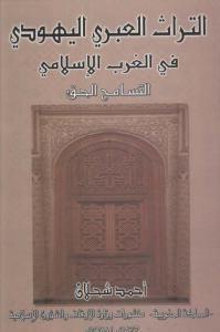 afce3 pagesdea01409 - التراث العبري اليهودي في الغرب الإسلامي التسامح الحق pdf لـ أحمد شحلان