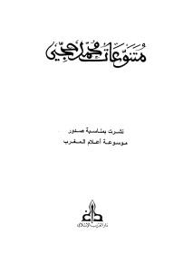 bf185 d8a7d984d8b5d981d8add8a7d8aad985d986motanawiatmohamedhaji - متنوعات محمد حجي pdf