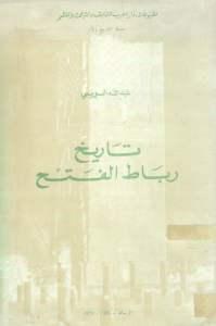 d63b4 pagesdetarikh ribat alfat7 - تاريخ رباط الفتح _ عبد الله السويسي