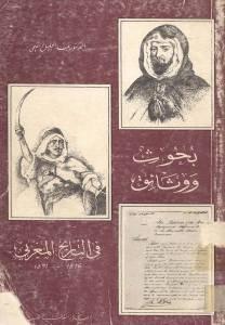e59bd pagesdebohoth wathai9 t m - بحوث ووثائق في التاريخ المغربي 1816-1871 _ الدكتور عبد الحليل التميمي