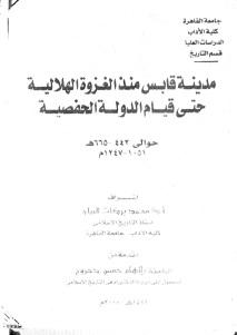 e71fb d8a7d984d8b5d981d8add8a7d8aad985d986madinatkabis - مدينة قابس منذ الغزوة الهلالية حتى قيام الدولة الحفصية pdf لـ إلهام حسين دحروج