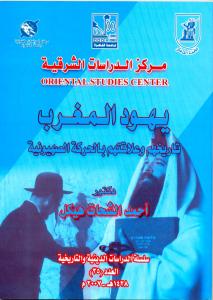 ec6cc yahoud al maghreb - يهود المغرب تاريخهم وعلاقتهم بالحركة الصهيونية _ د. أحمد الشحات هيكل