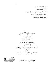 ef109 pagesdeal7isba andalus - الحسبة في الأندلس 92-897هـ لـ سلمي بن سليمان بن مسيفر الحسيني العوفي (رسالة دكتوراة)