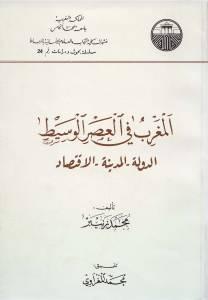 fcfa5 pagesdemaghrib 3asr wasit 2 - المغرب في العصر الوسيط الدولة - المدينة - الاقتصاد _ محمد زنيبر