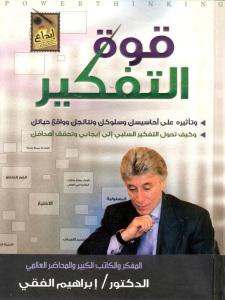 307f5 18525778 - قوة التفكير pdf لـ الدكتور ابراهيم الفقي