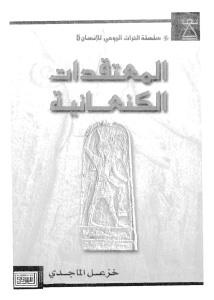 385f3 pagesdemoatakdatkanania - المعتقدات الكنعانية pdf لـ خزعل الماجدي