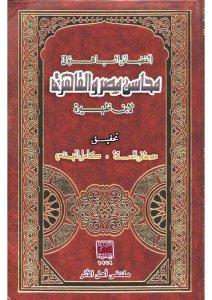 58396 49859931 - الفضائل الباهرة في محاسن مصر والقاهرة pdf لـ ابن ظهيرة