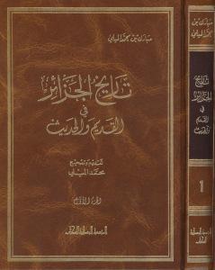 5a712 pagesde01 - تاريخ الجزائر في القديم والحديث pdf لـ مبارك الميلي