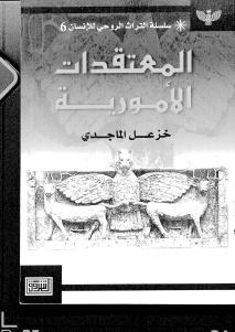 c2b88 pagesdealmoatakdatalamoria - المعتقدات الأمورية pdf لـ خزعل الماجدي