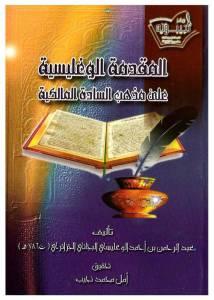 f1fd1 44094458 - المقدمة الوغليسية على مذهب السادة المالكية pdf لـ عبد الرحمن بن أحمد الوغليسي البجائي الجزئري
