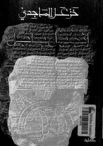 f6ed0 pagesdeinjilbabel - إنجيل بابل pdf لـ خزعل الماجدي
