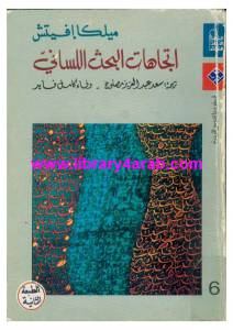 3f8ae pagesdeitijahatalbahtalisani - كتاب اتجاهات البحث اللساني pdf لـ ميلكا إفيتش