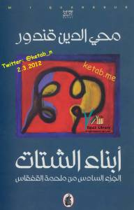 44dae pagesdeabnaalchatat - أبناء الشتات pdf لـ محيى الدين قندور