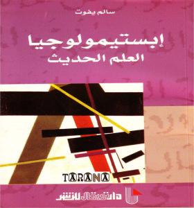 6573d pagesdeipstimologiaalilmalhadit - إبستيمولوجيا العلم الحديث pdf لـ سالم يفوت