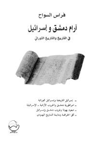 914ac pagesde7 - آرام دمشق وإسرائيل في التاريخ والتاريخ التوراتي pdf لـ فراس السواح