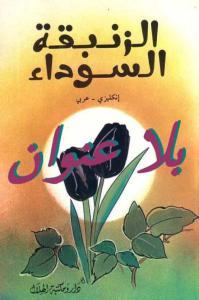 0f48b alzonbqaalswada2583 0000 - الزنبقة السوداء _ ألكسندر دوماس