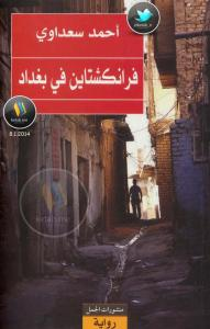 1061e francstienfebagdad348753 0000 - فرانكشتاين في بغداد - رواية pdf لـ أحمد سعداوي