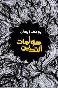 44fe5 dawamataltadiyon432 0000 - دوامات التدين pdf لـ يوسف زيدان