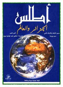 4adfe pagesded8a3d8b7d984d8b3d8a7d984d8acd8b2d8a7d8a6d8b1d988d8a7d984d8b9d8a7d984d985 - أطلس الجزائر والعالم pdf لـ الدكتور محمد الهادي لعروق