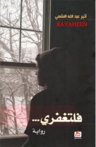4c772 faltagfry3453 0000 - فلتغفري... - رواية pdf لـ أثير عبد الله النشمي