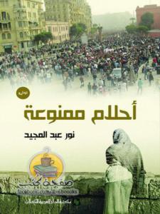 4f3a6 ahlam mamno3a353 0000 - أحلام ممنوعة - رواية pdf لـ نور عبد المجيد