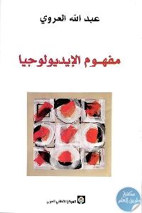 5911 - تحميل كتاب مفهوم الإيديولوجيا pdf لـ عبد الله العروي