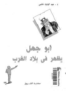 61321 pagesded8a3d8a8d988d8acd987d984d98ad8b8d987d8b1d981d98ad8a8d984d8a7d8afd8a7d984d8bad8b1d8a8 - أبو جهل يظهر في بلاد الغرب pdf لـ د. عبد الودود شلبي