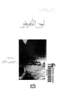 61cc3 404africanlion 0000 - ليون الإفريقي pdf لـ أمين معلوف