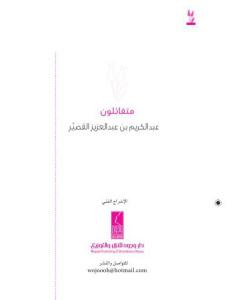6f293 588mtfa2lon 0001 - متفائلون pdf _ عبد الكريم بن عبد العزيز القصير