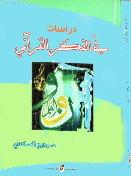 84c9b 713drasatfealquran 0000 - دراسات في الفكر القرآني pdf _ د.رحيم الساعدي
