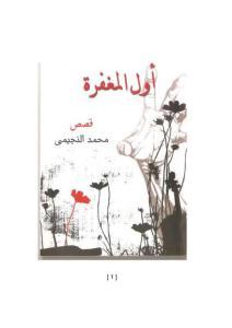 8530b awalalmagreah335 0000 - أول المغفرة _ محمد النجيمي