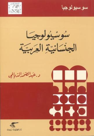 8a93d 940ysaftivukl 0000 - سوسيولوجيا الجنسانية العربية _ د. عبد الصمد الديالمي